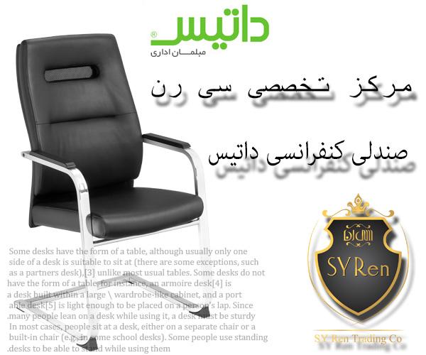 برند معتبر صندلی اداری
