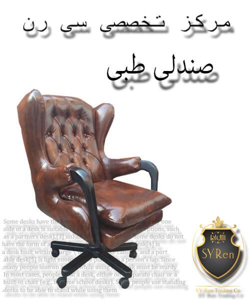 صندلی اداری طبی