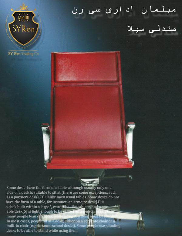 تولیدی صندلی
