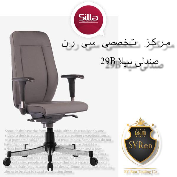 صندلی کارشناسی سیلا 29B