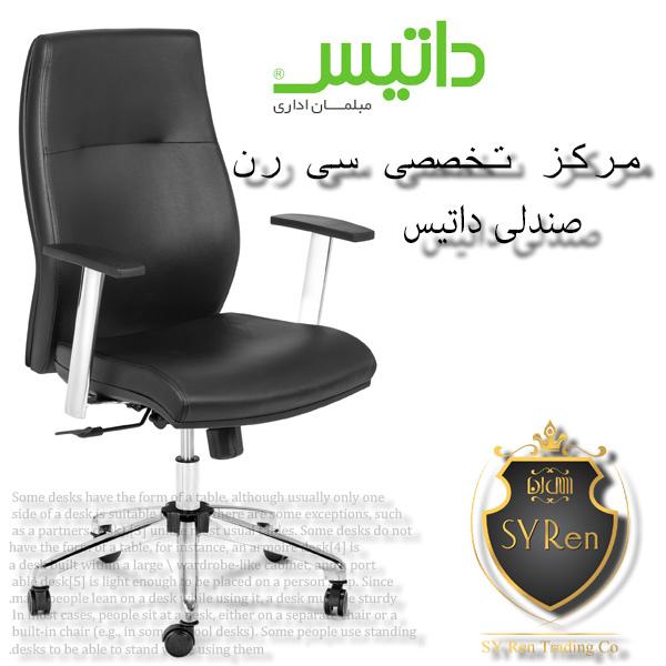 بهترین صندلی کامپیوتر بازار