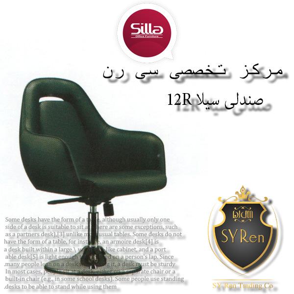 صندلی رستورانی سیلا 12R