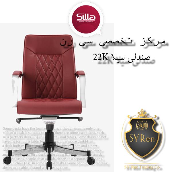 صندلی کارمندی سیلا 22K