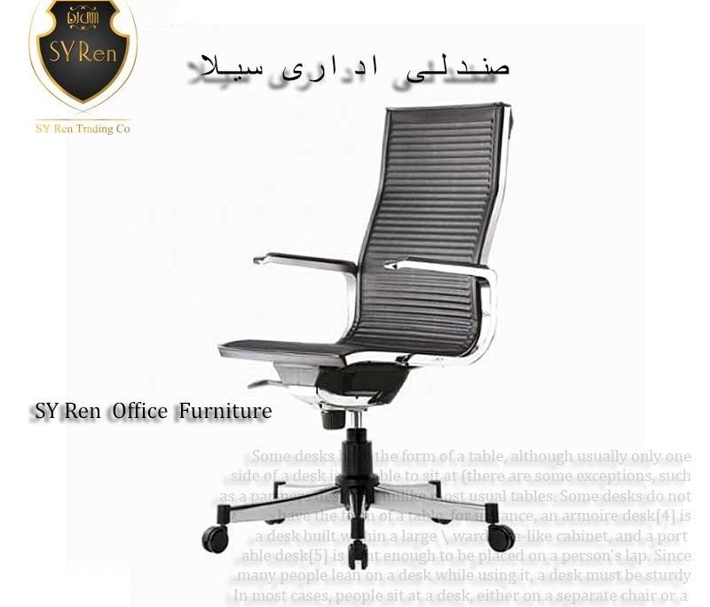 بهترین صندلی اداری