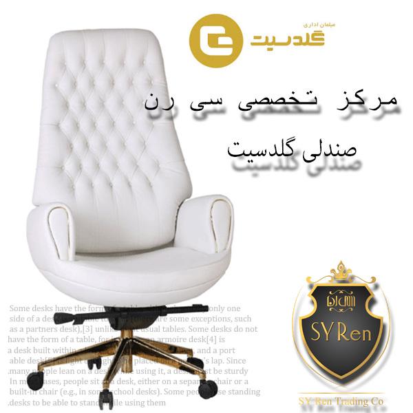 صندلی اداری اصفهان