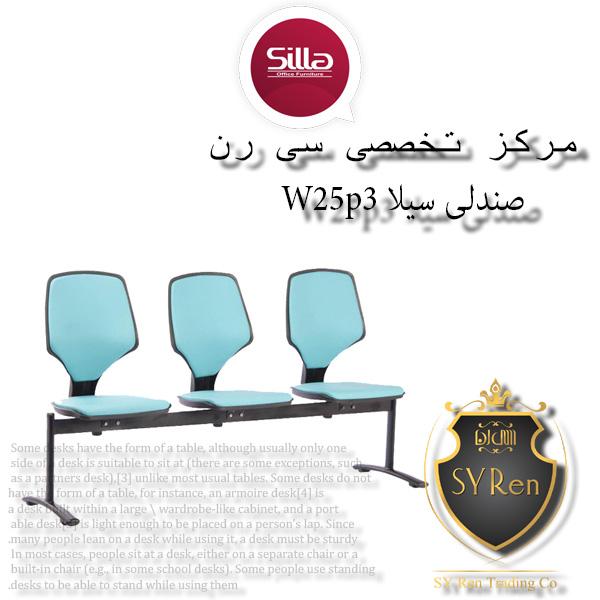 صندلی انتظار سیلا W25p3x