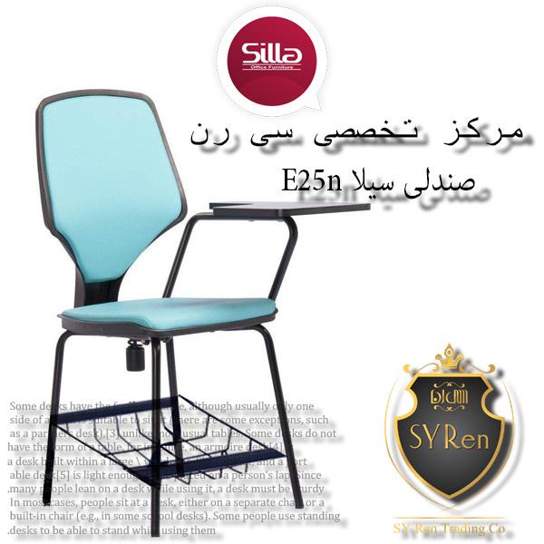 صندلی آموزشی سیلا E25n