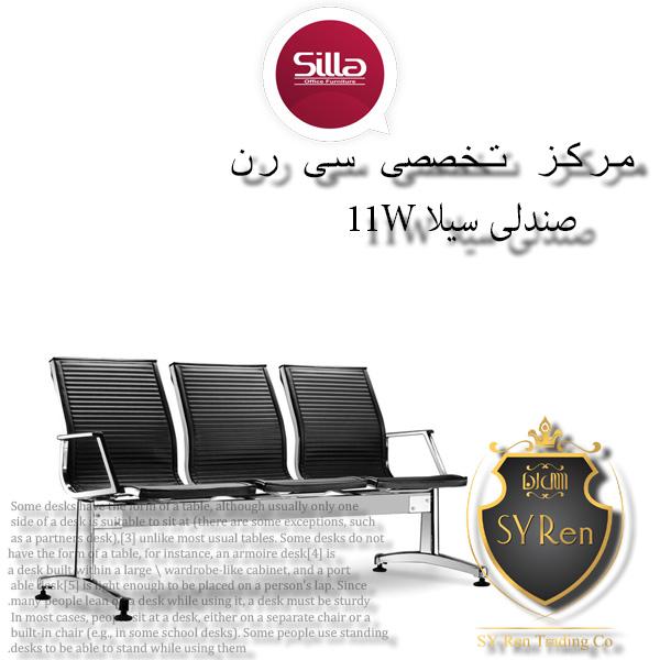 صندلی انتظار سیلا W11p3