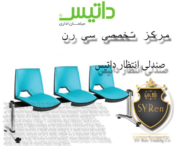 محصولات صندلی اداری