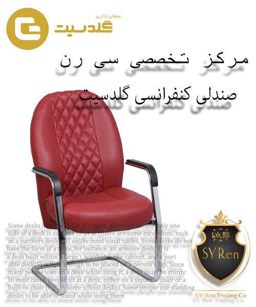 صندلی اداری گلدسیت CL2050