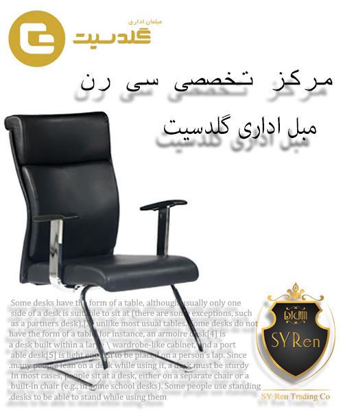 صندلی اداری گلدسیت T222