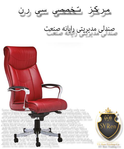 صندلی اداری رایانه صنعت