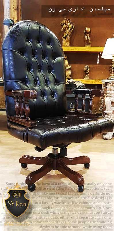 صندلی مدیریتی سی رن