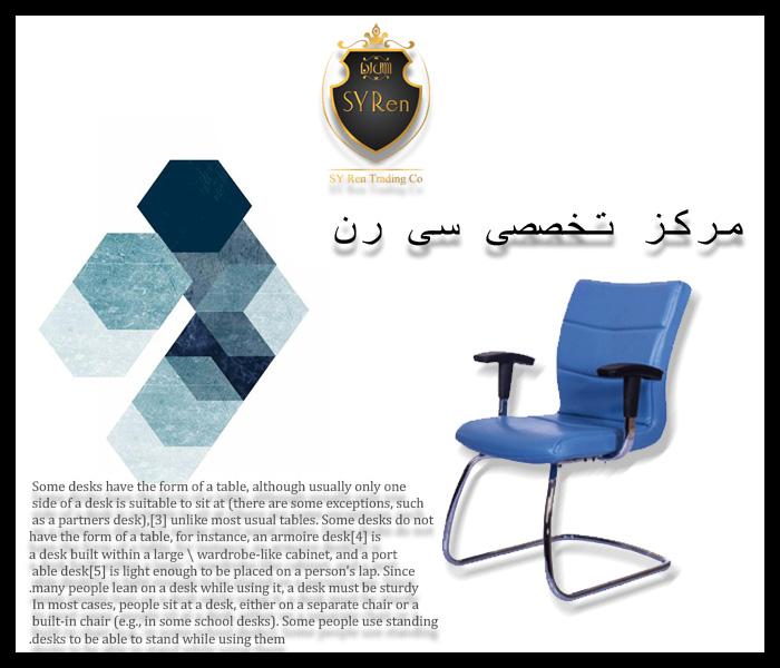 صندلی اداری مشهد