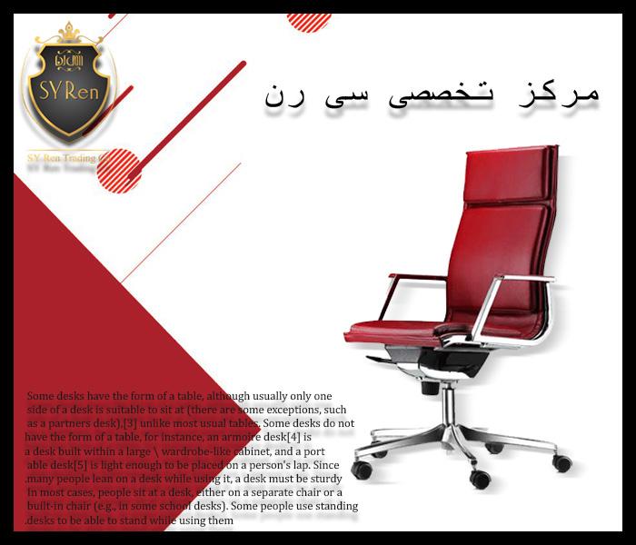 صندلی اداری شیراز