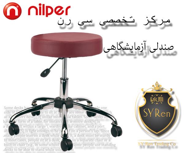 صندلی آزمایشگاهی نیلپر