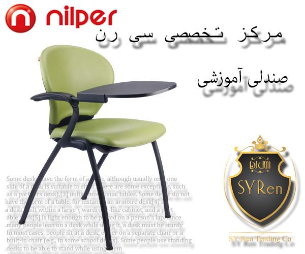 صندلی آموزشی نیلپر