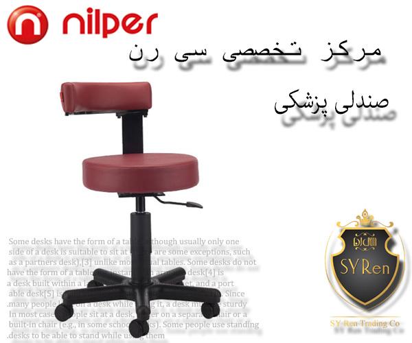 صندلی پزشکی نیلپر