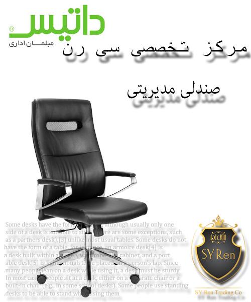 صندلی مدیریتی داتیس
