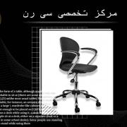 نکاتی برای انتخاب صندلی اداری مناسب